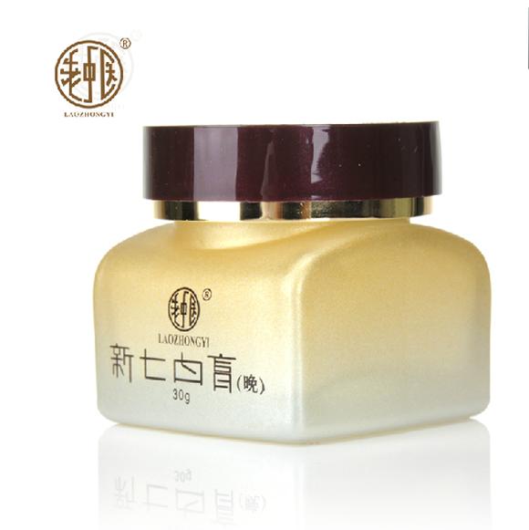 老中医新七白膏(晚)霜30g 美白补水保湿去黄面霜专柜正品