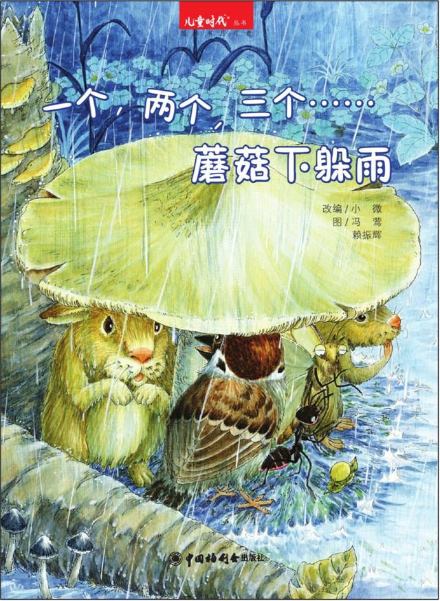 森林里的小动物找地方躲雨.哦,蘑菇下有一块地方可以躲雨呢.