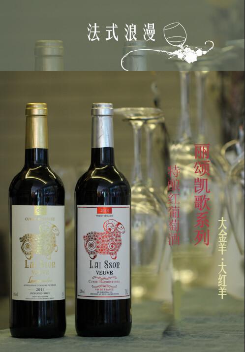 大红羊/大金羊 丽颂凯歌系列法国原瓶原装进口干红葡萄酒