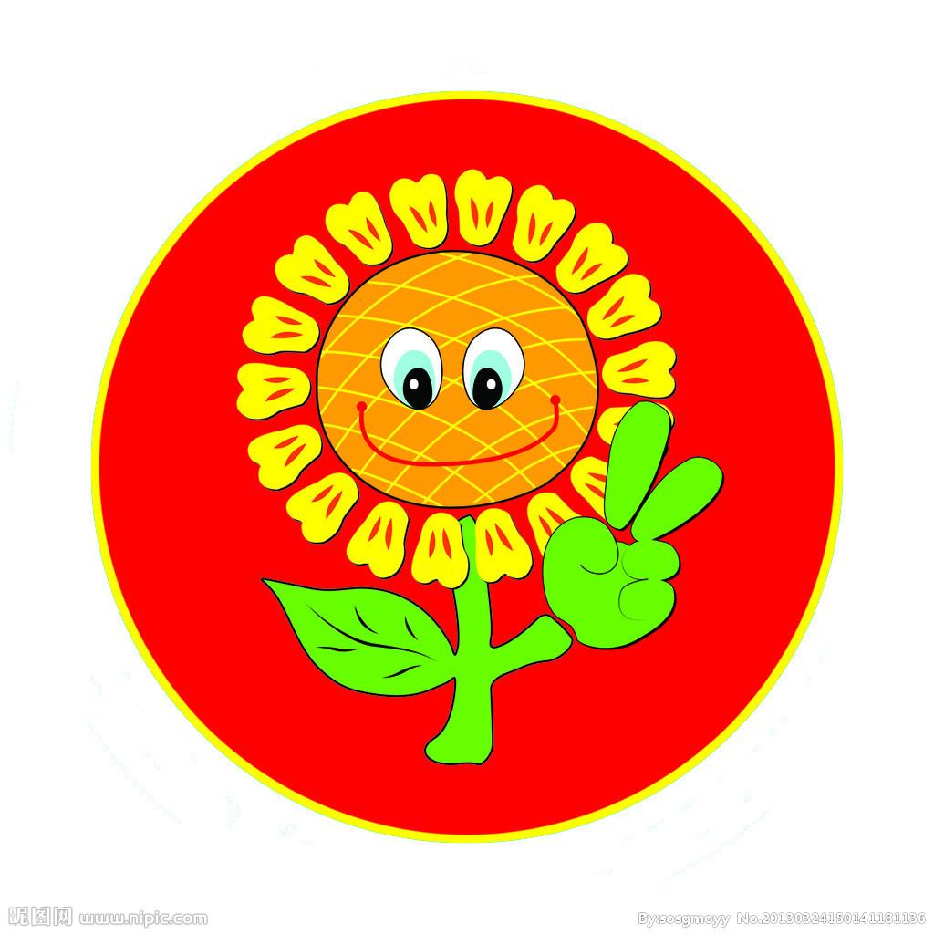 幼儿园向日葵标志图片卡通