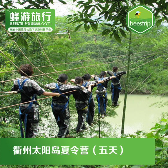 衢州太阳岛夏令营(五天)