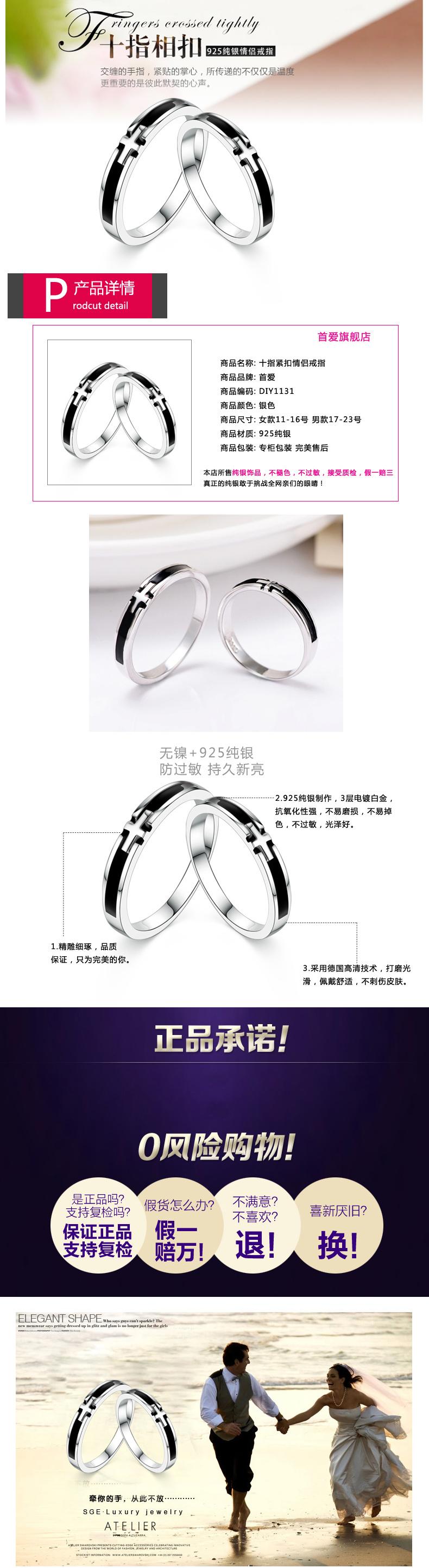 首爱珠宝 925银戒指女食指十指相扣情侣戒指(一对价)