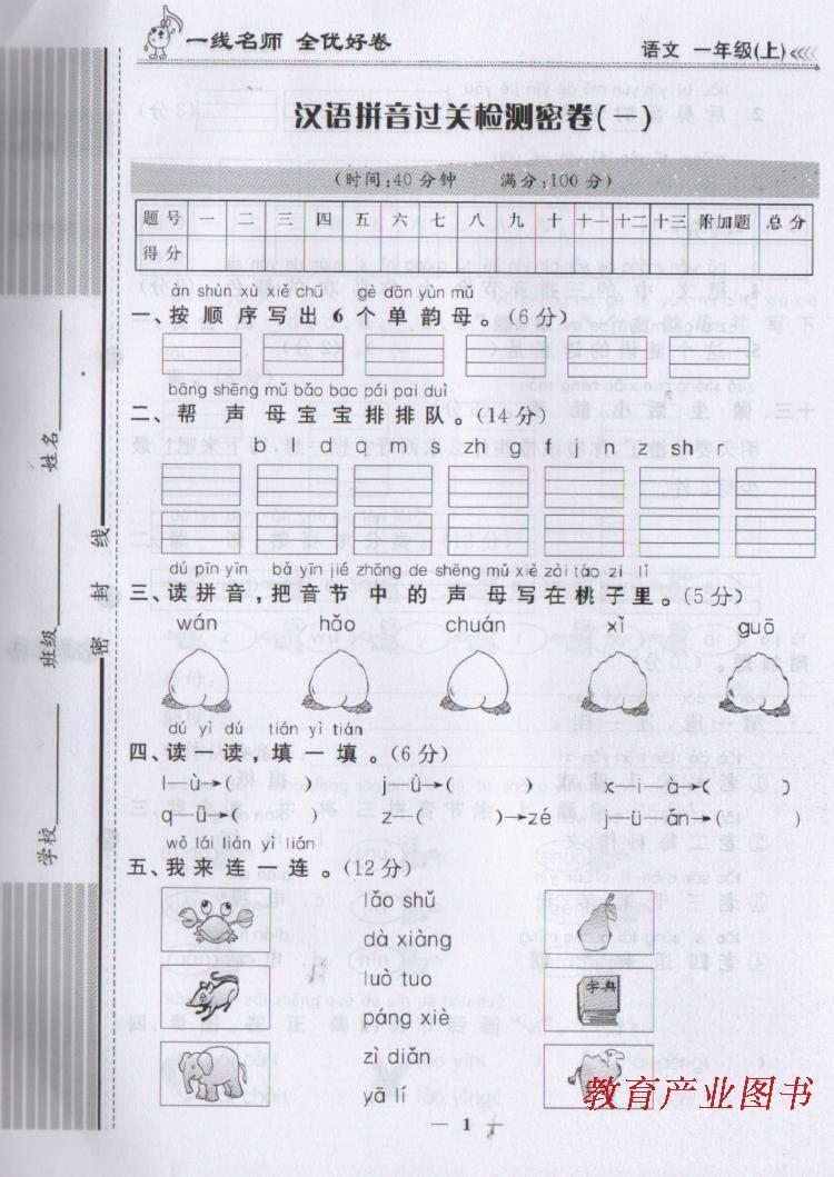 初中语文知识竞赛试题
