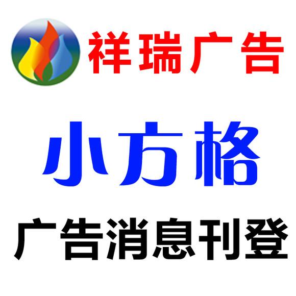济宁祥瑞汽车标志