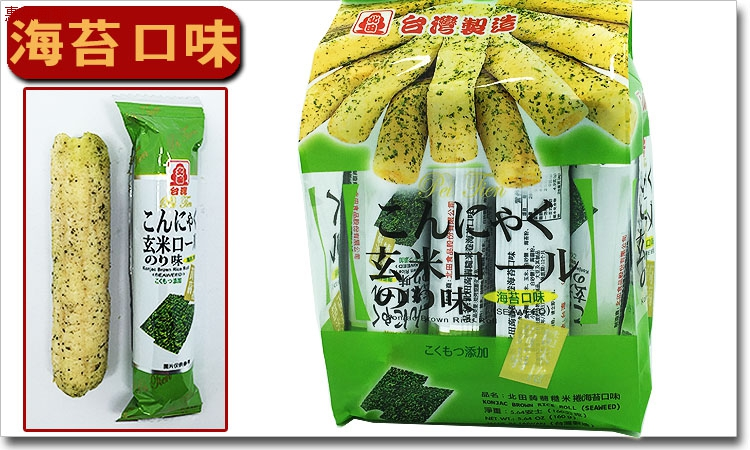 台湾北田蒟蒻糙米卷蛋黄玄米口卵黄味海苔能量99棒进口零食品