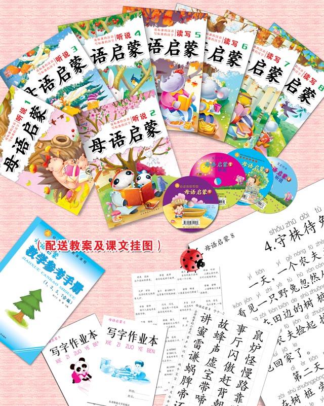 幼儿园儿童识字语言教材母语启蒙 读写8正版发行全册让亲更实惠