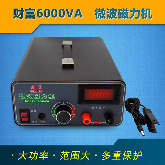 全新财富6000w微波磁力机 高频大功率逆变器 机头套件