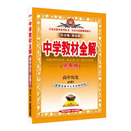 中学教材全解高中历史必修2岳麓版版学案版2015版