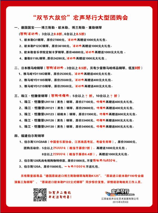 """宏声琴行中秋,国庆 """"双节大放价""""大型团购会活动入场"""
