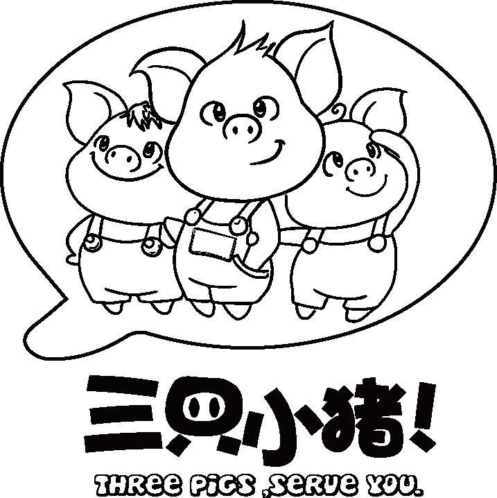 三只小猪-价格:49元-au9404673-连环画/小人书-拍卖