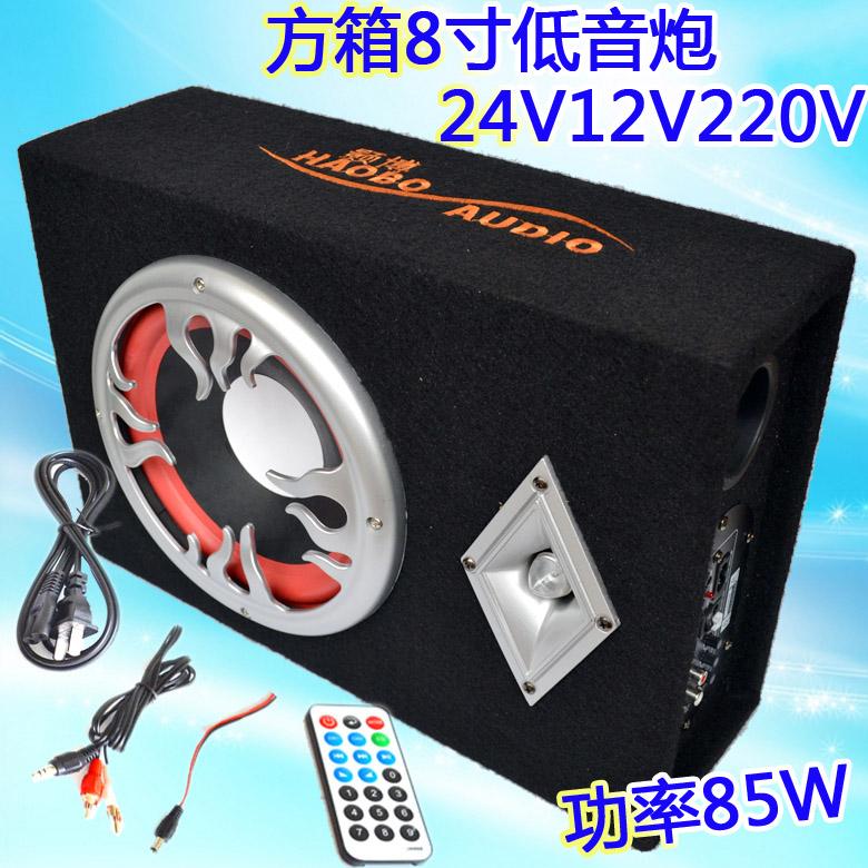 包邮6寸汽车低音炮-12v24v220伏音响功放-车载音响