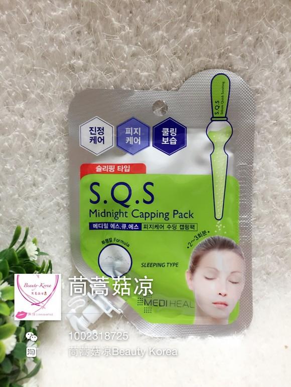 韩国代购可莱丝sos控油镇静睡眠面膜