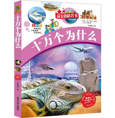 动物的王国 为什么有淡水鱼和海水鱼之分?