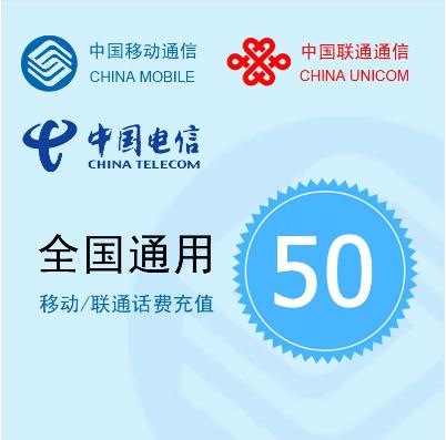 (第1期)话费50元 全国通用 中国移动/联通/电信
