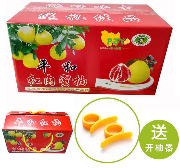 正宗平和琯溪红心蜜柚 2个礼盒装 包邮图片