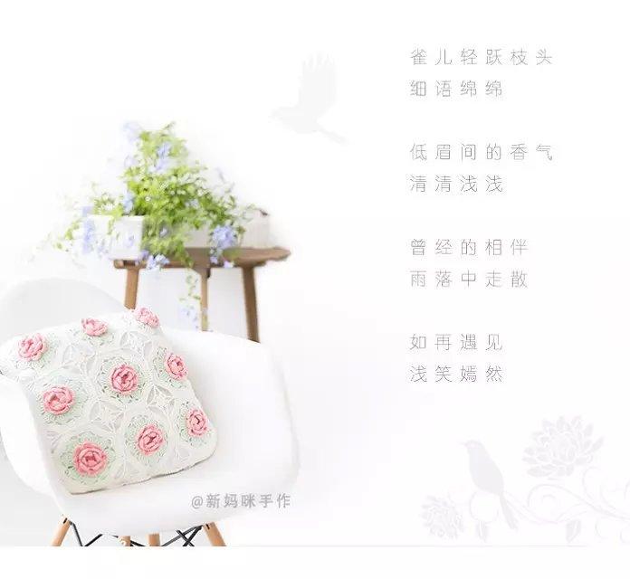 【b027】新妈咪手作_钩针玫瑰花样毯,桌旗,抱枕教程