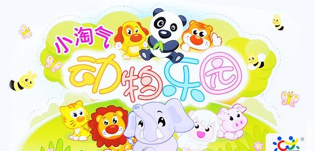宝宝巴士动物乐园