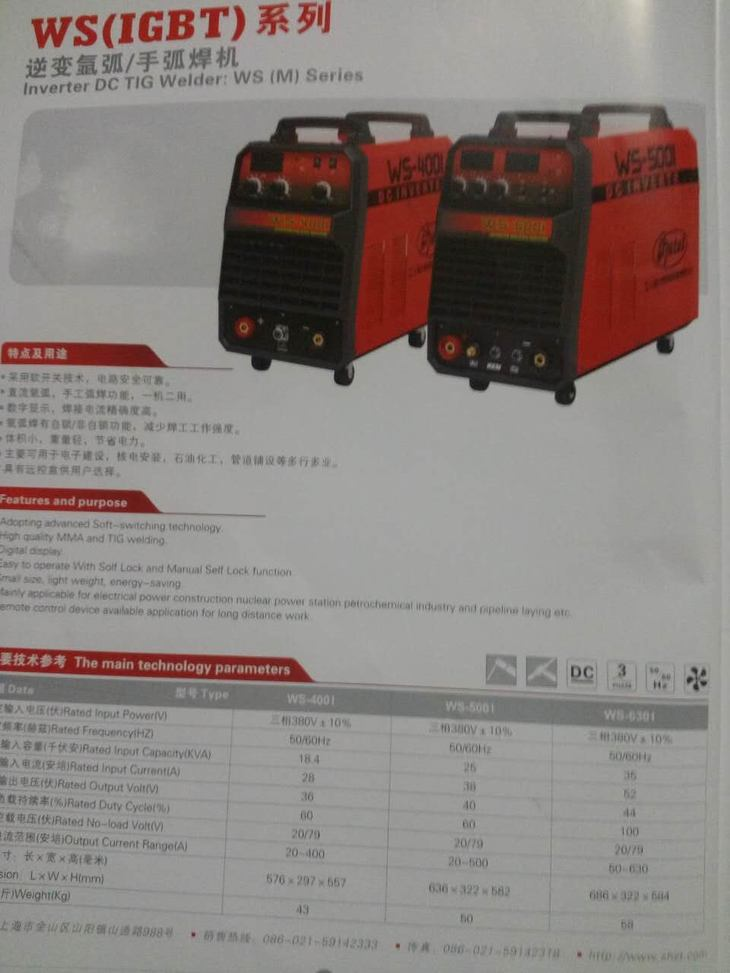 逆变氩弧/手弧焊机ws-500i