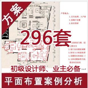 296套空间布置图案例分析功展室平面划分室2014国际内v空间第十届布局双年中国图片