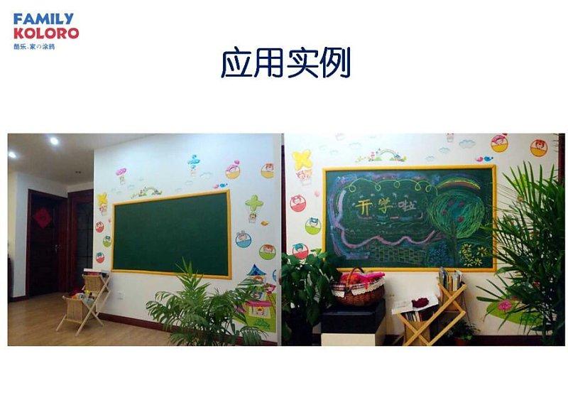 酷乐家涂鸦墙膜套装(宝宝儿童涂鸦绘画黑板画笔,安全环保,无毒无粉尘