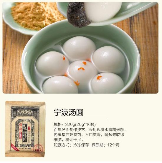 家乡汤圆水饺00g
