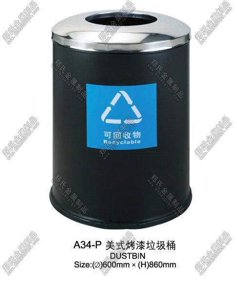a34-p广场垃圾桶 翻盖垃圾桶