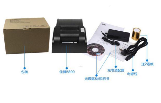 佳博(gprinter)gp-5890xiii热敏小票打印机 带网口