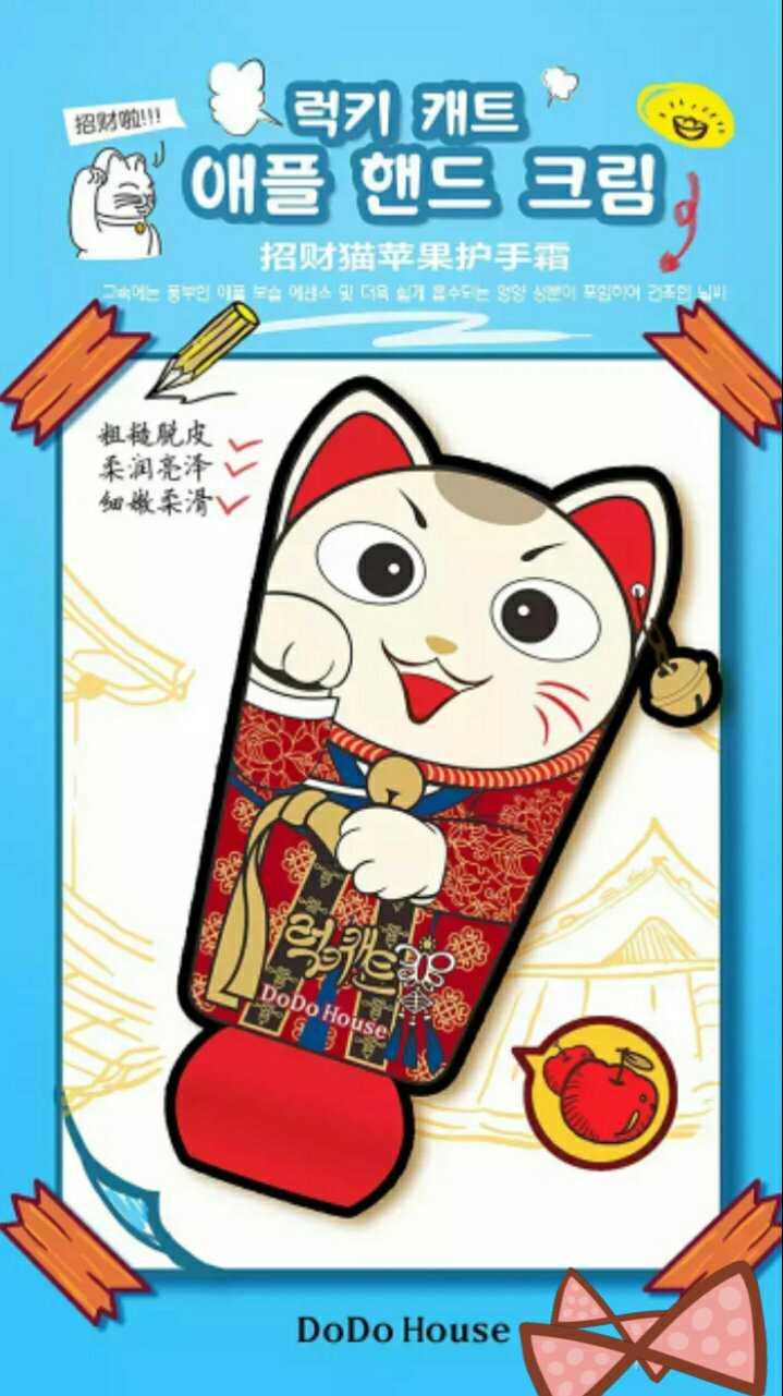多多叮当猫韩国招财猫护手霜蜜桃草莓苹果三种味道可选漫画图片的绳子图片