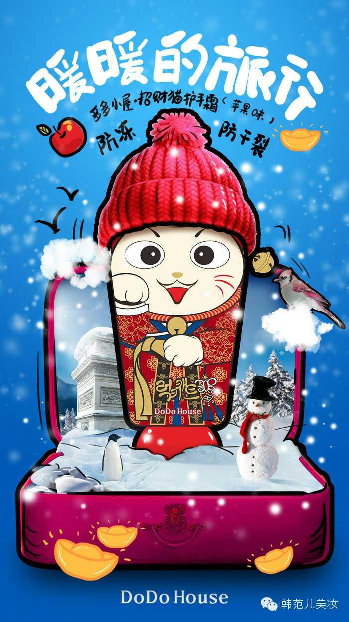 多多叮当猫韩国招财猫护手霜漫画味道苹果三种草莓可选全集漩涡蜜桃图片