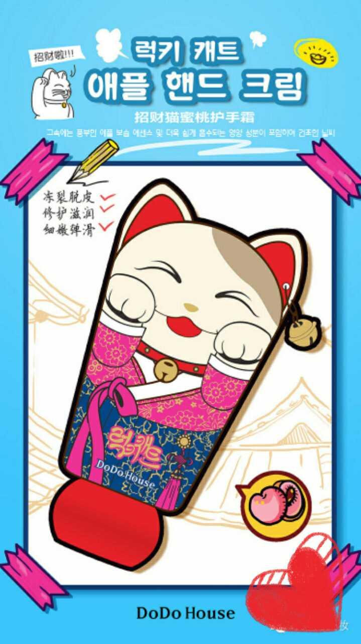 多多叮当猫韩国招财猫护手霜罪恶结局苹果三种味道可选之蜜桃漫画城草莓南希图片