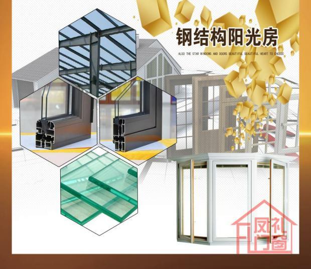 上海凤礼断桥铝夹胶钢化玻璃平顶阳光房遮阳天窗屋顶雨棚封露台窗图片