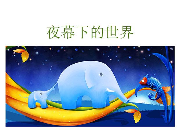 童话卡通壁画墙纸 儿童房蓝色背景墙大象森林3d壁纸 夜幕下的世界