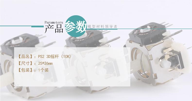 xbox360手柄 维修配件 有线无线手柄3d摇杆 内置摇杆操纵杆 1个装