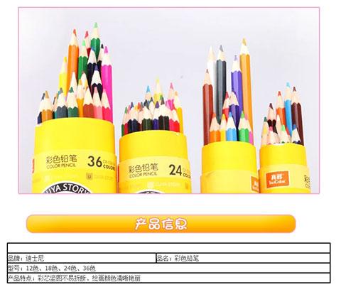咔米嗒幼儿园可爱卡通彩色笔 小学生文具儿童绘画笔36
