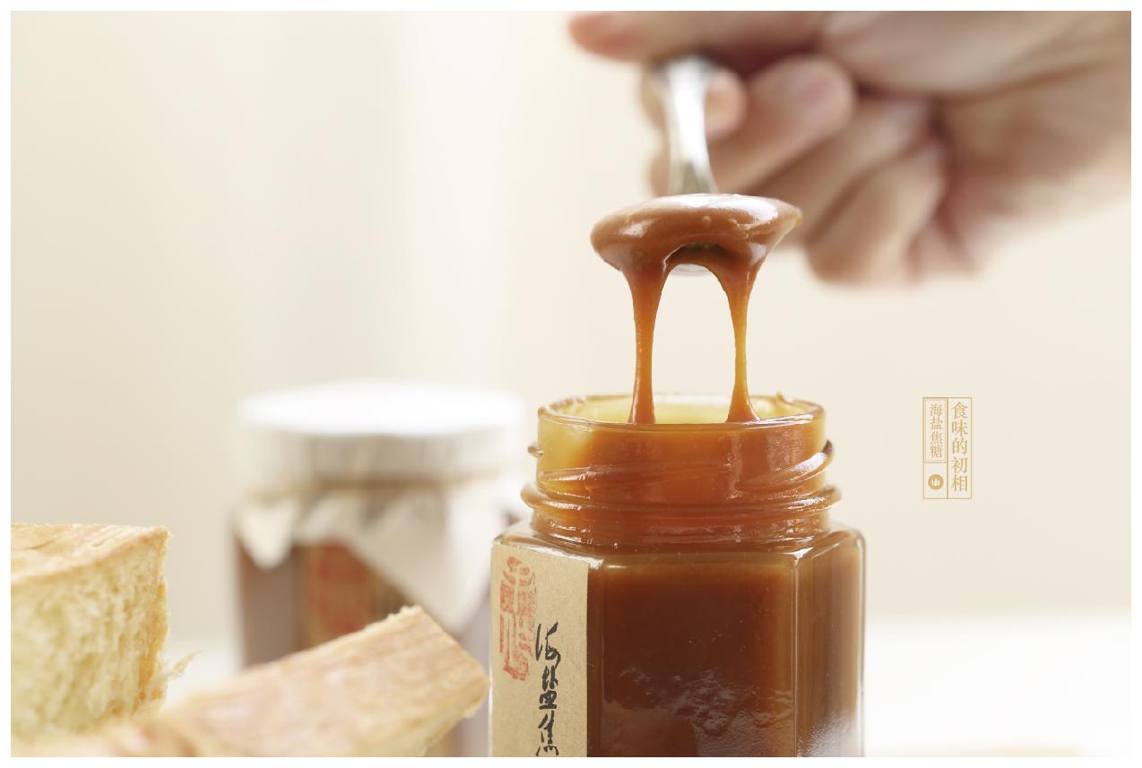 食味的初相 王太手制焦糖海盐奶酱