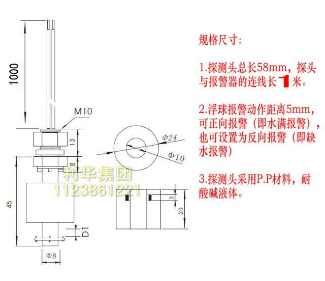 ①将水位探测器与水管固定(看下图1).