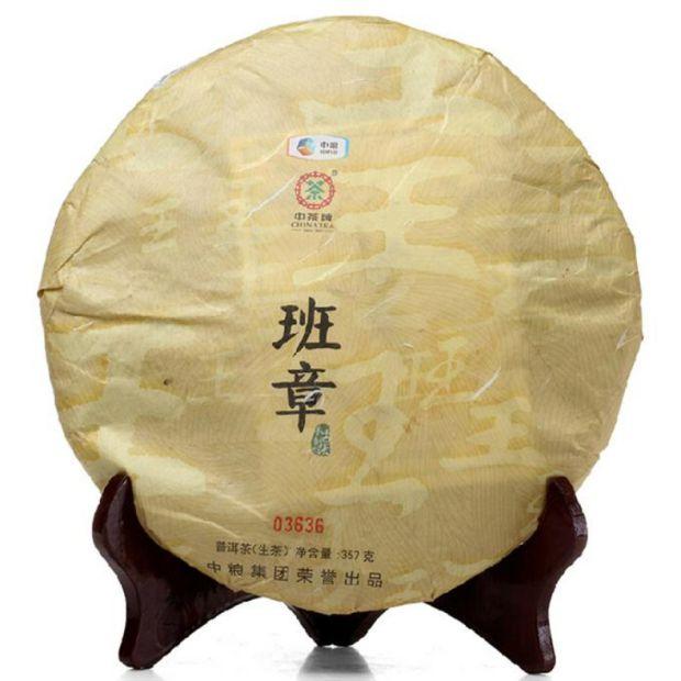 班章(生茶)2014年中粮集团云南中茶普洱茶老班章村