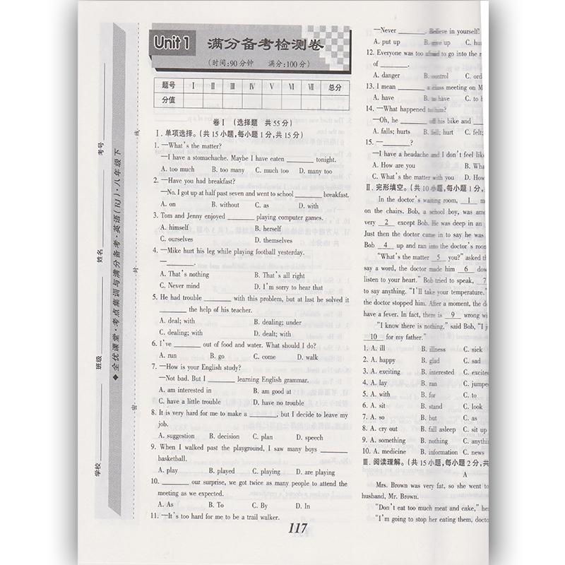 人教版初二英语下册第二单元图片