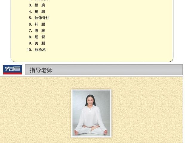 先恒正版1dvd办公室瑜伽静心减压安心宁神视频教程光碟片黄志图片