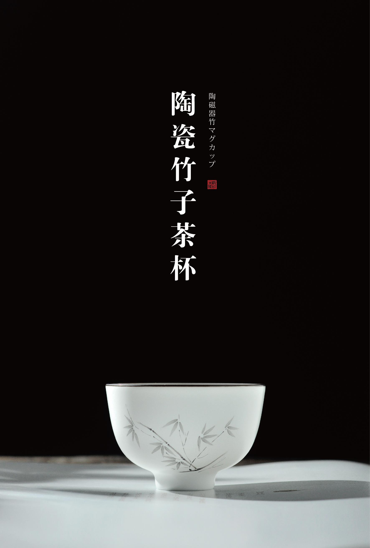 米马杂货 手绘墨竹手工陶瓷茶杯 传统生活里追慕的君子之风