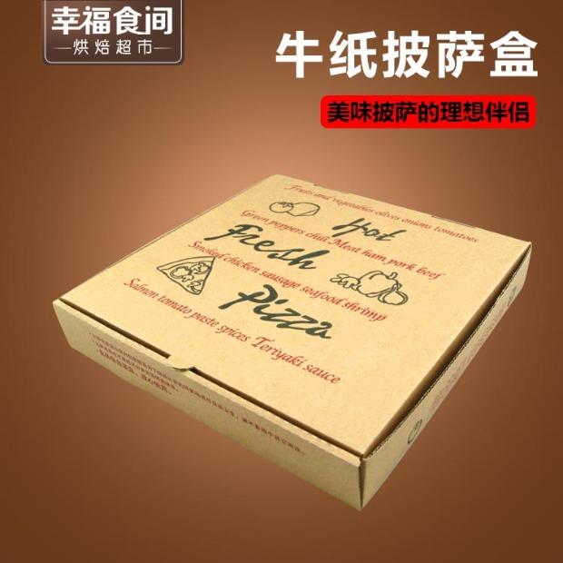 pizza比萨打包牛皮纸盒子