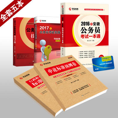2016年河南/吉林/西藏公务员考试一本通   已售罄 商品图2