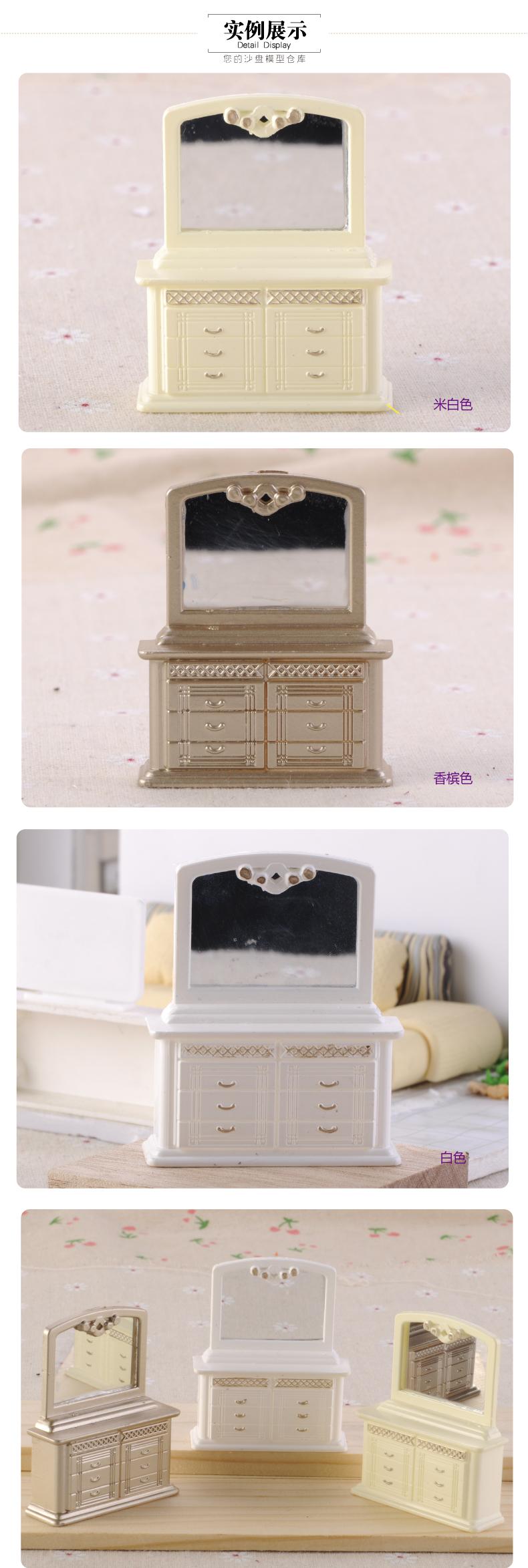 螃蟹王国建筑沙盘模型欧式家具系列模型欧式梳妆台1