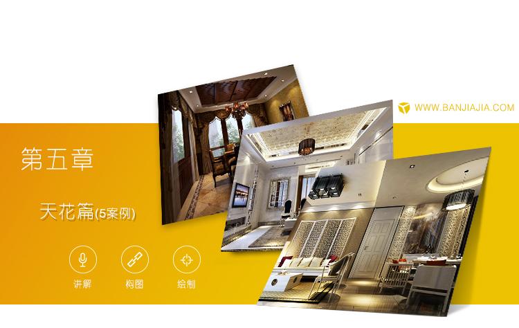 扮家家室内设计工装家装cad施工图制作教程视深圳市景观设计培训班图片
