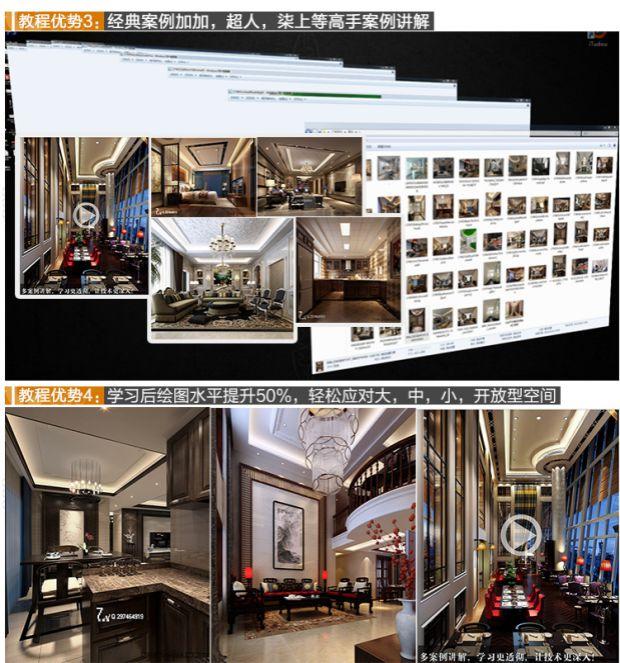 扮家家3dmax室内设计教程视频自学vray效果图s8视频拍照图片
