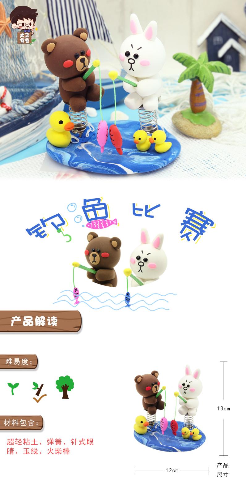 超轻粘土钓鱼比赛摇摇乐车摆儿童手工diy制作材料包