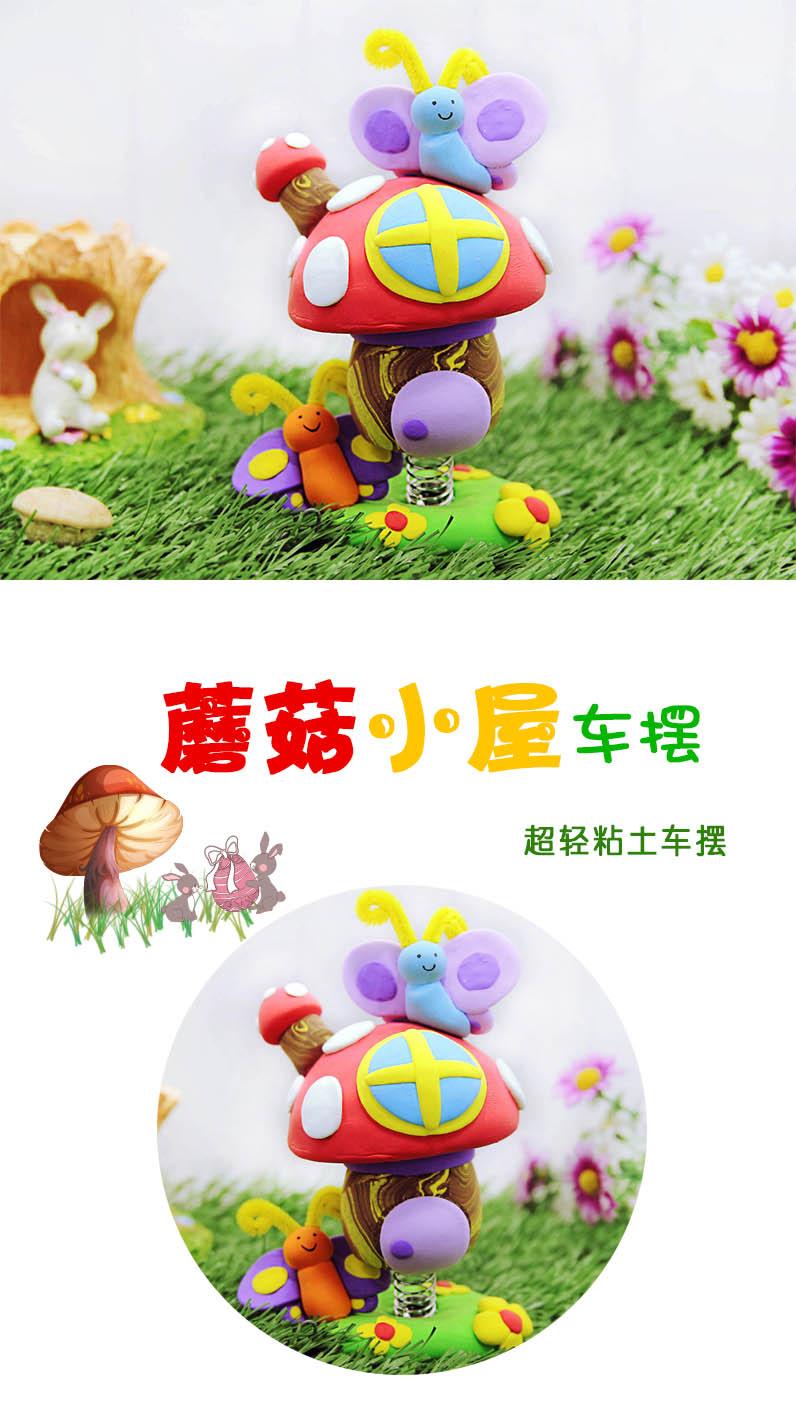 超轻粘土蘑菇小屋车摆摇摇乐儿童手工diy制作材料包幼儿园橡皮泥