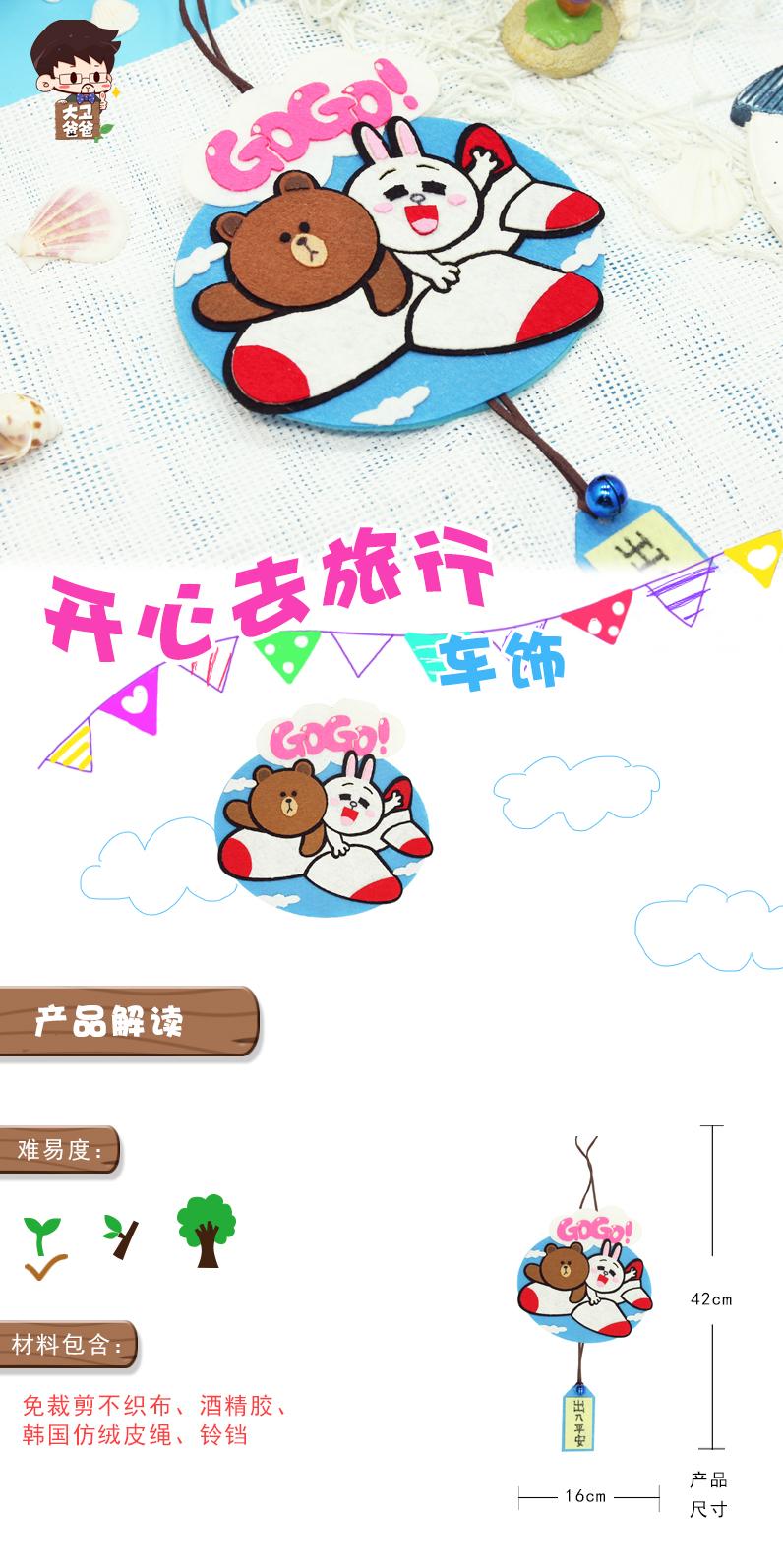饰挂件儿童diy手工制作不织布材料包幼儿园创意玩具