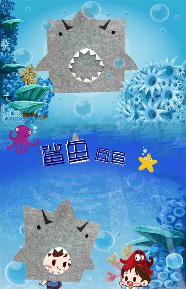 免裁剪鲨鱼面具头饰 儿童手工diy制作不织布材料包园