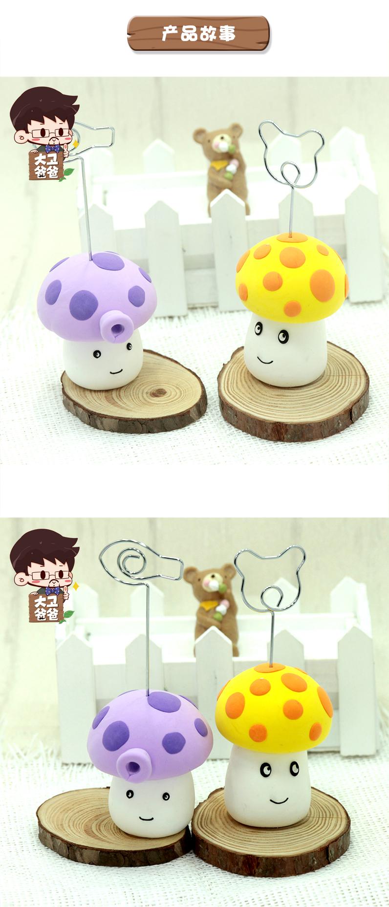超轻粘土 蘑菇便签夹 儿童手工diy制作材料包橡皮泥幼儿园玩具